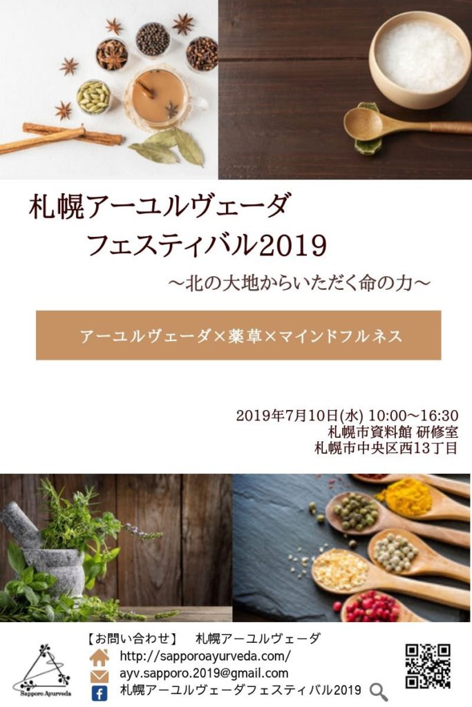 札幌アーユルヴェーダフェスティバル2019