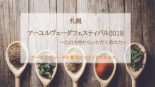 札幌アーユルヴェーダイベント