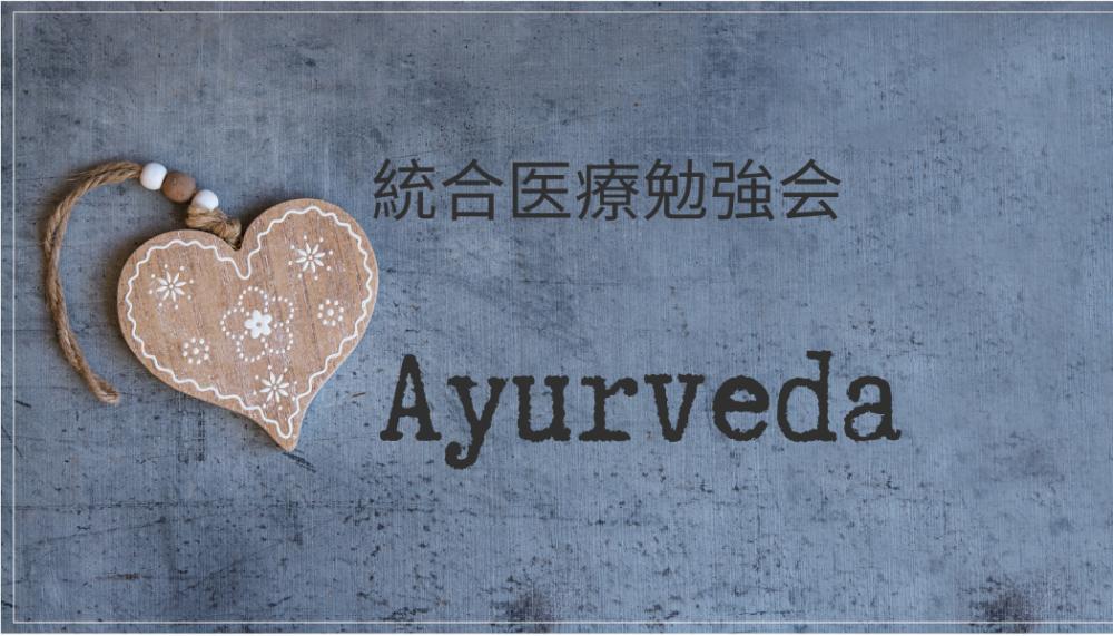 ayurveda-study