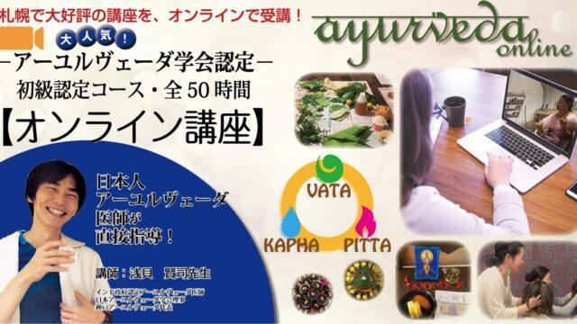 札幌5期オンライン